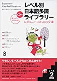 Japanese Graded Readers Level 2 Vol 1 with CD
