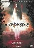 ローズ・レッド:ザ・ビギニング [DVD]