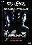 砂ぼうず 5 (初回限定版) [DVD]