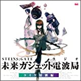 STEINS;GATEラジオ 未来ガジェット電波局 コミケ特別編