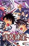 武装錬金 (8) (ジャンプ・コミックス)