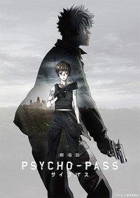 【映画パンフレット】 劇場版 PSYCHO?PASS サイコパス