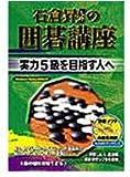 石倉昇九段の囲碁講座 ~実力5級を目指す人へ~