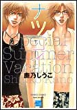 ナツコイ (バンブー・コミックス REIJIN Selection)