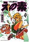 えの素 4 (4) (モーニングワイドコミックス)