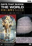 BBC 世界に衝撃を与えた日-7-~ツタンカーメンの墓とロゼッタストーン~ [DVD]