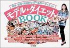 モデル・ダイエットbook