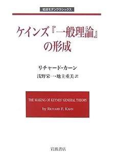 ケインズ『一般理論』の形成 (岩波モダンクラシックス)
