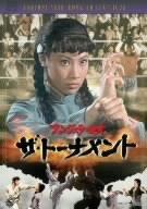 ザ・トーナメント [DVD]