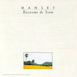 Royaume De Siam (1979)