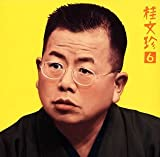 桂文珍(6)「らくだ」-「朝日名人会」ライヴシリーズ8