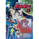 アストロガンガー1 [DVD]