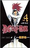 D.Gray-man 4 (ジャンプ・コミックス)