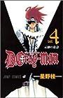 D.Gray-man 第4巻 2005年05月02日発売