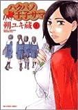 ハクバノ王子サマ 1 (ビッグコミックス)