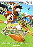 スーパーマリオスタジアムファミリーベースボール (ワンダーライフスペシャル Wii任天堂公式ガイドブック)
