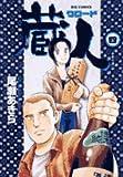 蔵人 4 (ビッグコミックス)