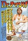 Dr.クマひげ 3 (プラチナコミックス)