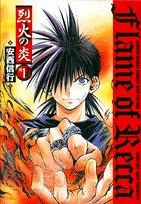 烈火の炎 1 (少年サンデーコミックスワイド版)