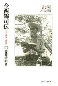 今西錦司伝: 「すみわけ」から自然学へ (シリーズ・人と文化の探究)