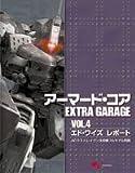 アーマード・コア EXTRA GARAGE VOL.4 (エンターブレインムック)