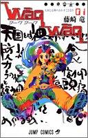 Waqwaq 1 (ジャンプコミックス)