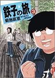鉄子の旅 (3) (IKKI COMIX)