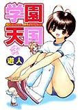 学園天国 3 (ヤングジャンプコミックス)