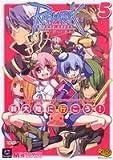 ラグナロクオンライン アンソロジーコミック 新大陸に行こう!(5) (マジキューコミックス)