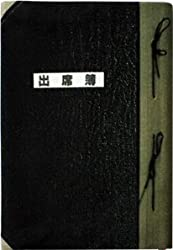 面白ブックカバー 【出席簿】 文庫本サイズ (紐しおり付き)