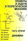 img - for Examples and problems in theoretical mechanics Dynamics Volume (part) 2. A manual for independent work (neck) / Primery i zadachi v teoreticheskoy mekhanike Dinamika Tom(chast) 2. Uchebnoe posobie dlya samostoyatelnoy raboty (GRIF) book / textbook / text book