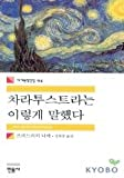 Image of Thus Spake Zarathustra (Korean Edition)