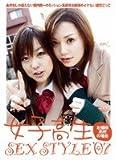 女子高生SEX STYLE'07 お嬢様高校の場合 [DVD]