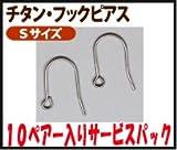 【アクセサリーパーツ・金具】 チタン・フックピアス Sサイズ 10ペアー入りのサービスパック!