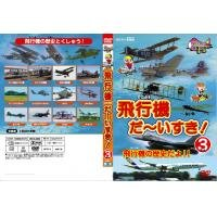DEHA-3303 DVD飛行機 だ~いすき!3 飛行機の歴史だよ!!