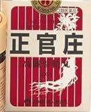 【第3類医薬品】正官庄 高麗参精丸300丸