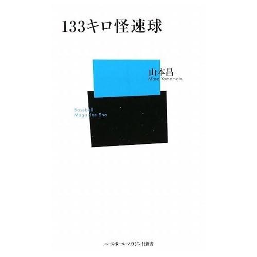 133キロ怪速球 (ベースボール・マガジン社新書)