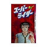 スーパーライダー  / 石渡 治 のシリーズ情報を見る