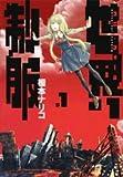 世界制服 1―ユニ・フォーム (サンデーGXコミックス)