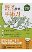 Forks Over Knives: A Plant-Based Way To Health (Chinese Edition)
