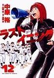ラストイニング 12―私立彩珠学院高校野球部の逆襲 (ビッグコミックス)