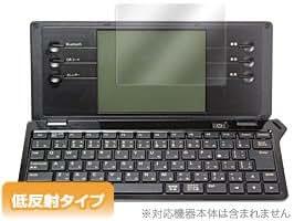 OverLay Plus for ポメラ DM100 低反射 アンチグレア ノングレア 非光沢 液晶 保護 シート フィルム プロテクター OLPMRDM100
