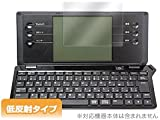 OverLay Plus for ポメラ DM100 低反射タイプ液晶保護シート OLPMRDM100