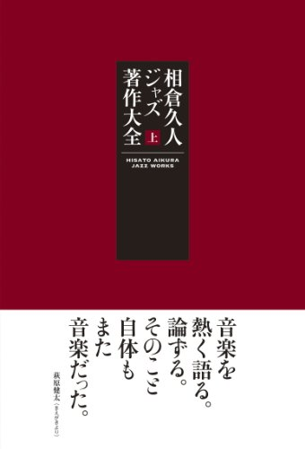 Ainokura Hisashi people jazz writing encyclopedia and on volume.