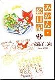 みかん・絵日記 (第5巻) (白泉社文庫)