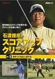 NHK趣味悠々~石渡俊彦のスコアアップクリニック Vol.1 [DVD]