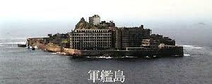 軍艦島 全景