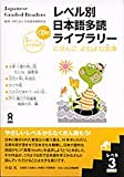 Japanese Graded Readers Level 3 Vol 1 with CD