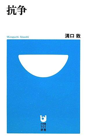 抗争 (小学館101新書)