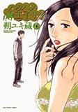 ハクバノ王子サマ 8 (8) (ビッグコミックス)